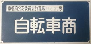 京都府公安委員許可自転車商第11627号