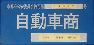 京都府公安委員許可自動車商第11627号